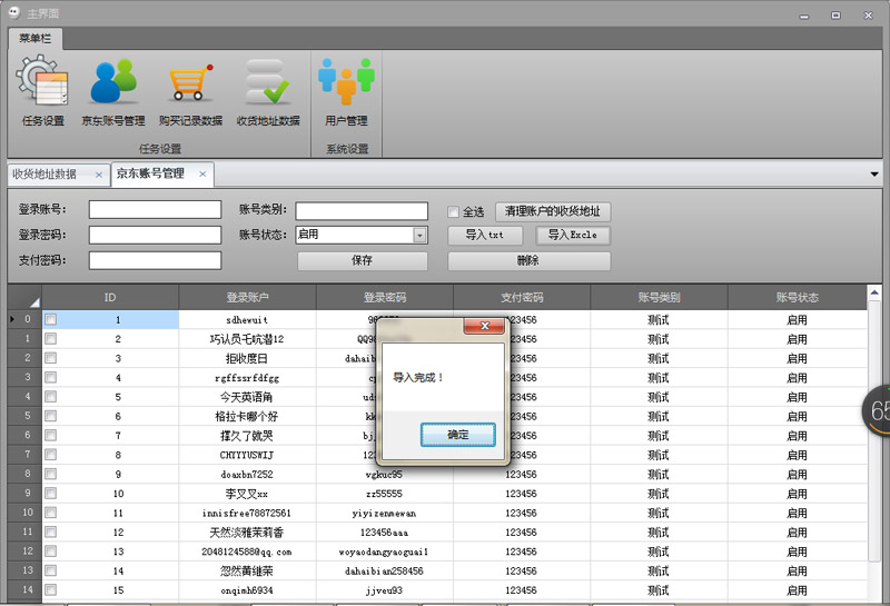 刷单待确认_京东店铺自动刷单软件